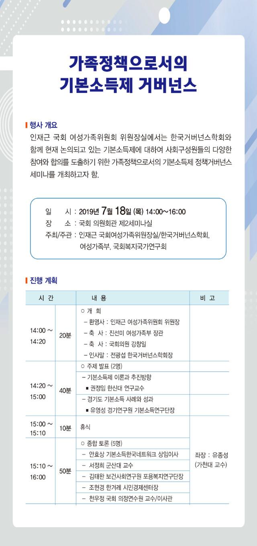 국회세미나 3 프로그램 최종.jpg