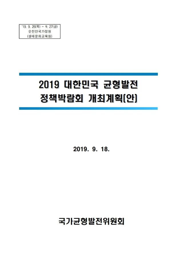 [KPC] 2019 균형발전 정책박람회 개최계획안.pdf_page_01.jpg