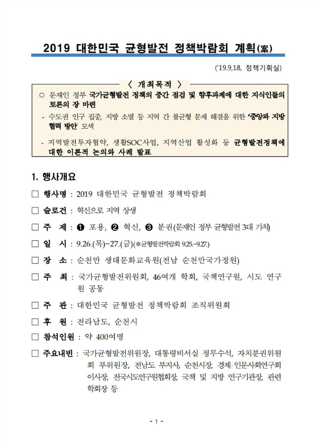[KPC] 2019 균형발전 정책박람회 개최계획안.pdf_page_02.jpg