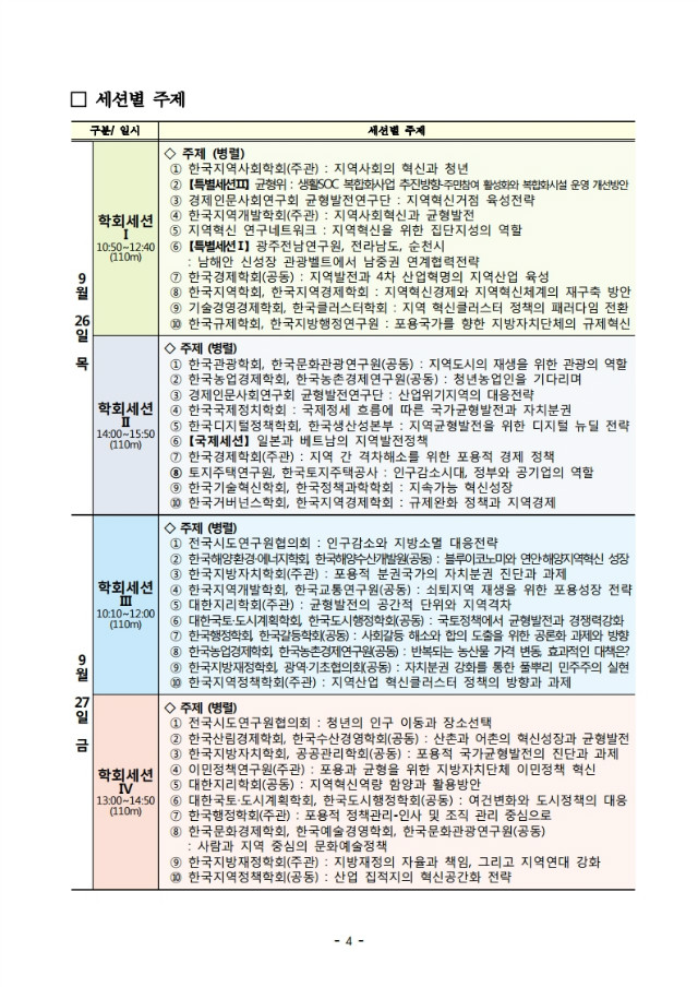[KPC] 2019 균형발전 정책박람회 개최계획안.pdf_page_05.jpg