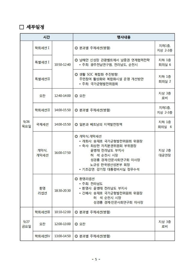 [KPC] 2019 균형발전 정책박람회 개최계획안.pdf_page_06.jpg