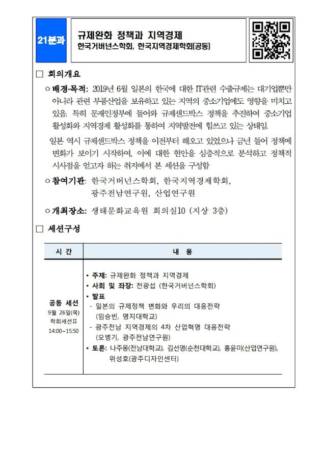 [KPC] 2019 균형발전 정책박람회 개최계획안.pdf_page_31.jpg
