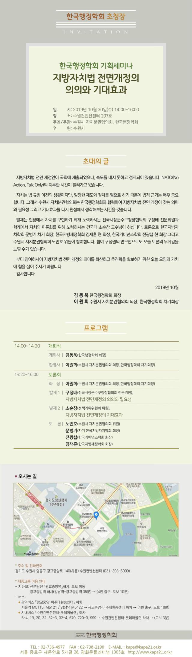 한국행정학회 기획세미나 초청장.jpg