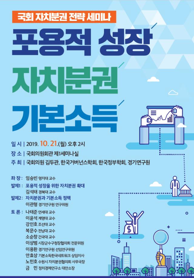 국회세미나(10월)포스터.png