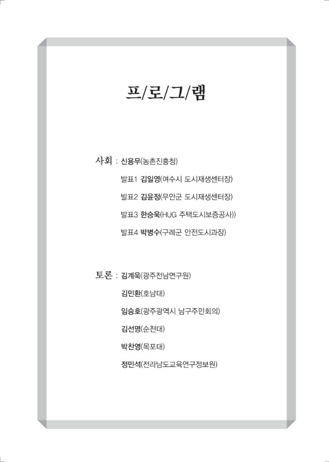한국거버넌스학회_86p.pdf_page_03.jpg