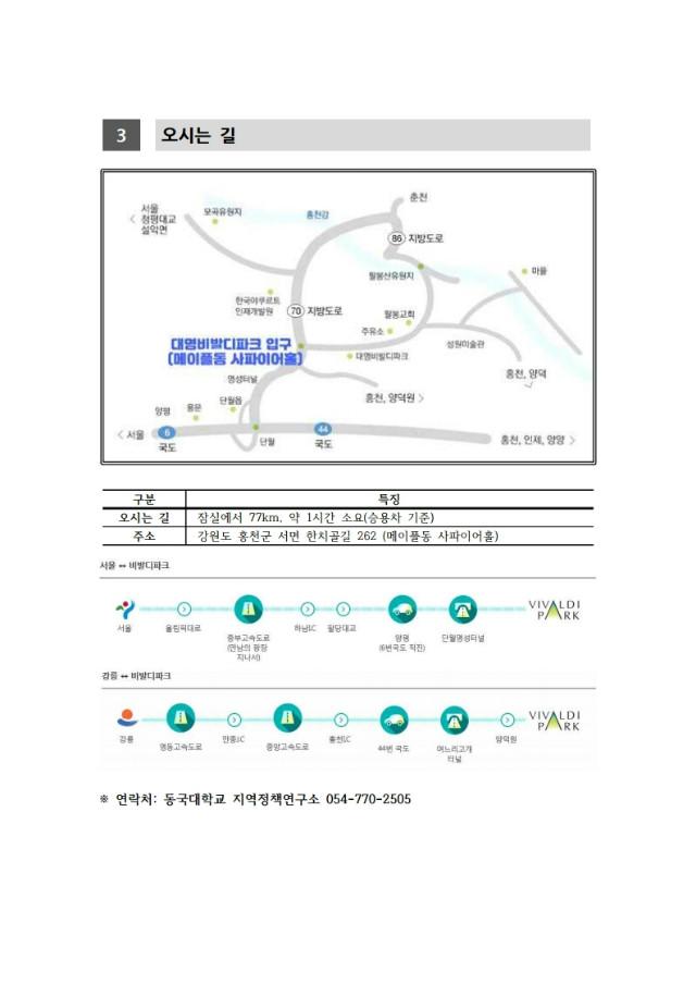 초청장.pdf_page_4.jpg