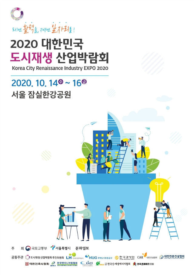 브로셔_2020대한민국도시재생산업박람회_변경 (1).pdf_page_1.jpg