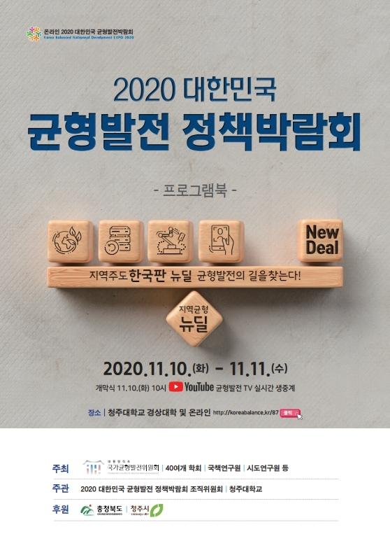 2020대한민국균형발전_정책박람회_프로그램북 (2).pdf_page_01.jpg