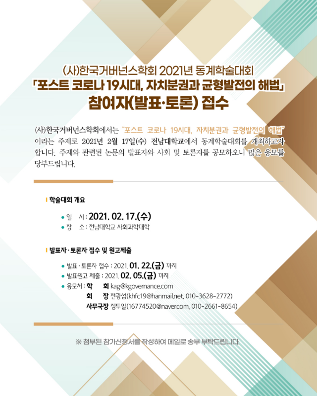 참여자 모집 포스터(수정본).PNG